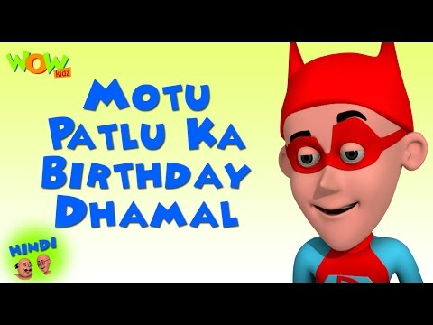 Motu Patlu Ka Birthday Dhamal - Motu Patlu in Hindi -  ENGLISH, SPANISH & FRENCH SUBTITLES! thumbnail
