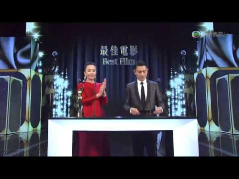 2013 HK Film Award Ceremony Best Picture