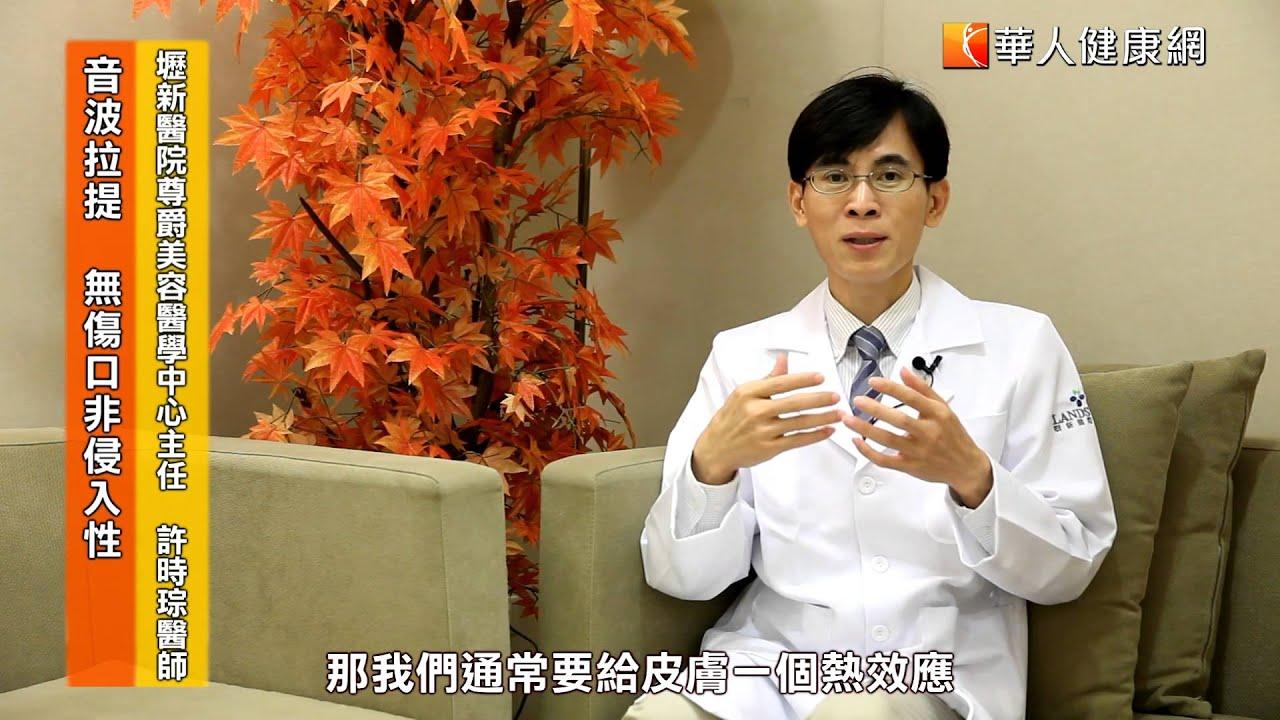 【華人健康網】好萊塢女星臉鬆跨 拉提有撇步 - YouTube
