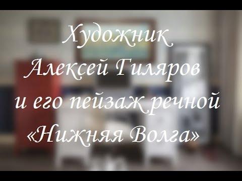 Художник Алексей Гиляров и его пейзаж речной «Нижняя Волга»