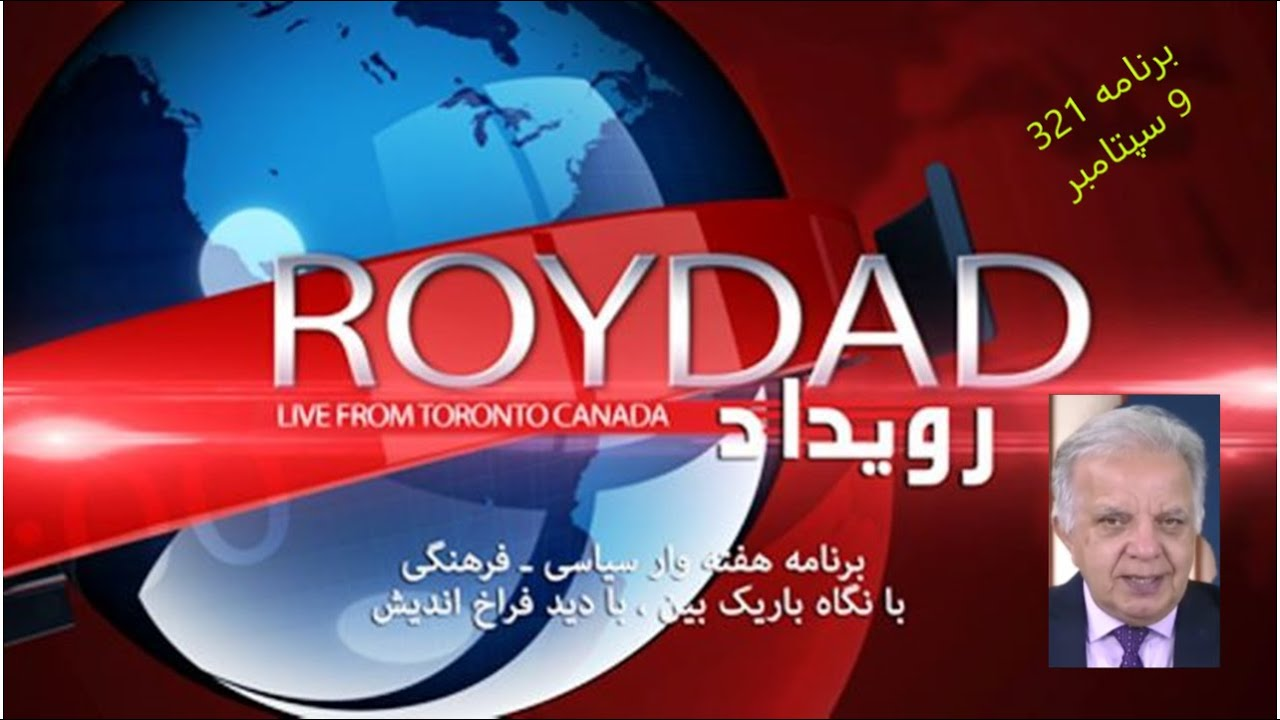 Roydad # 321 September 9 , 2020
