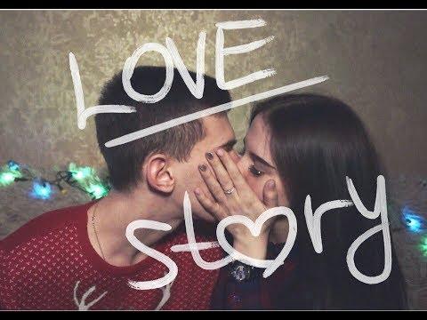 история нашей любви как мы познакомились