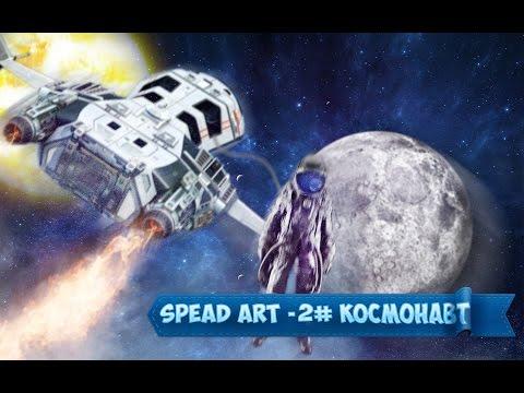 Cosmonaut (Photoshop Spead Art) 2# космонавт...