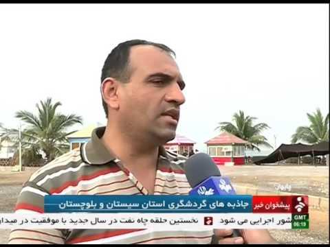 Iran Sistan & Baluchestan province, Chabahar port بندرچابهار استان سيستان و بلوچستان ايران