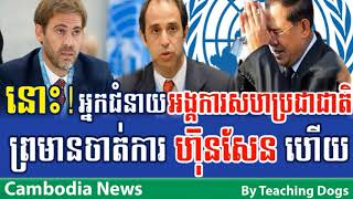 Cambodia News Today RFI Radio France International Khmer Evening Saturday 09/16/2017
