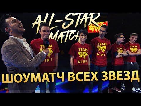 видео: 🔴ШОУ МАТЧ ВСЕХ ЗВЁЗД |  all stars showmatch the international 2017