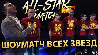 🔴ШОУ МАТЧ ВСЕХ ЗВЁЗД |  All Stars Showmatch The International 2017