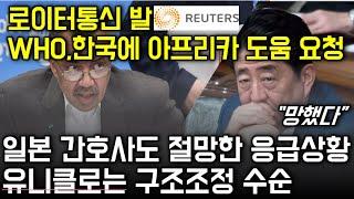 로이터 통신-WHO총장이 한국찬사하며 아프리카 도움 요청, 일본 간호사도 시스템 붕괴됐다 탄식하는 응급상황, 유니클로 구조조정