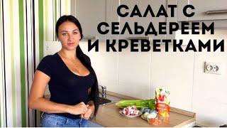 Как приготовить салат с сельдереем и креветками! Пикантный!