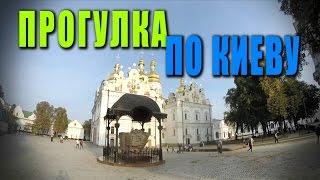 ПРОГУЛКА ПО КИЕВУ / Красивые виды Киева