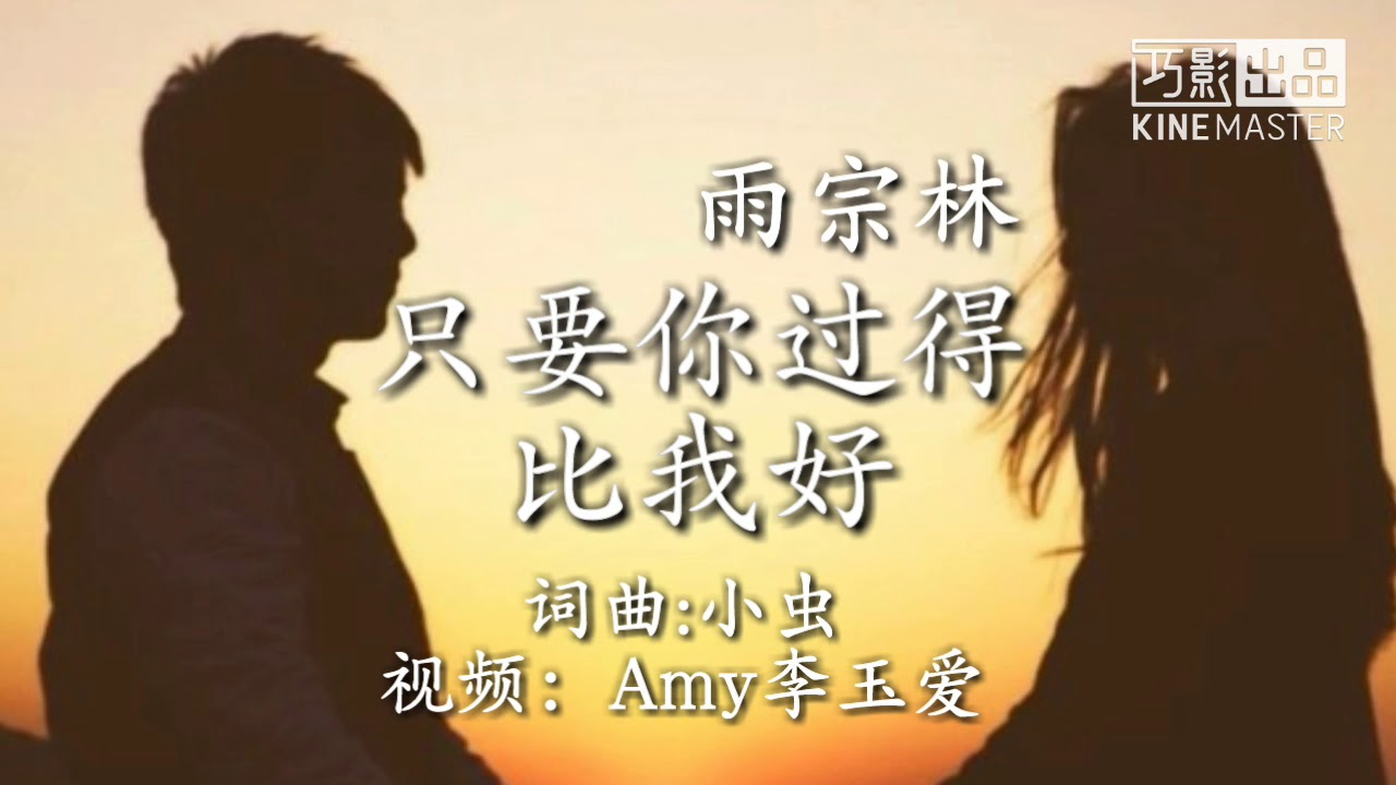 有你陪着我歌词_🎵 一曲《只要你过的比我好》听哭多少有情人!歌词版MV - YouTube