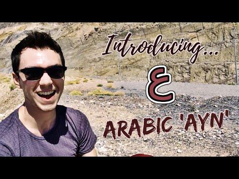 Arabic 'Ayn' ع || How to pronounce the letter ع (A'yn / Ain / Ayin)