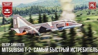 Mitsubishi T-2 - САМЫЙ БЫСТРЫЙ ИСТРЕБИТЕЛЬ В WAR THUNDER