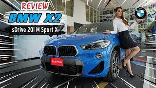 รีวิว BMW X2 sDrive20i M Sport X ราคา 2.99 ล้านบาท