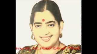 Kalalu Kanna Radha - Pasi Hrudayaalu