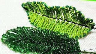 Бисероплетение. Урок 7. Лист. Непрерывные боковые петли. Beaded leaf tutorial