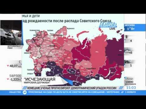 видео: России грозит демографический крах