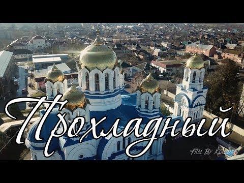 Город Прохладный, КБР - Аэросъемка. Зима 2018