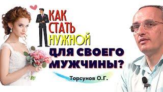 Когда мужчина РАЗОЧАРОВАЛСЯ в женщине он НЕ БУДЕТ МЕНЯТЬСЯ Торсунов О Г
