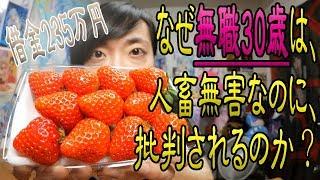 なぜ「無職30歳・借金235万円」男子は批判されるのか?苦しみの雑談!