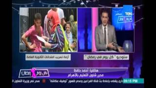 مراسل الأهرام لشئون التعليم :الحقيقة وراء تسريب امتحان الفيزياء وصرف 50 مليون جنيه تأمين