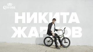 Никита Жарков – Коронный трюк –Barspin на BMX