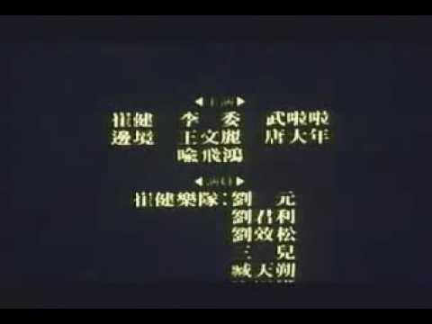 北京杂种.Beijing.Bastards.(Zhang.Yuan.锠熺Ρ,.1993).10