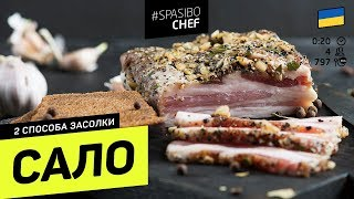 2 ways of SALTING BACON - Russian chef's recipe