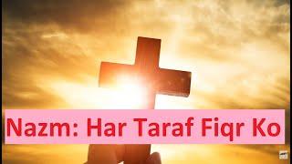 Har Taraf Fiqr Ko - Musawar Ahmad - #Hazrat Mirza Ghulam Ahmad - #Nazam - #Islam Ahmadiyya -#Nazm