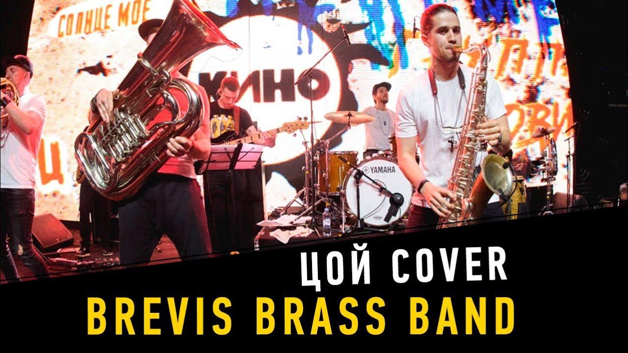 Brevis Brass Band  — Кино mix (Цой cover)