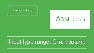 Input type range. Стилизация.