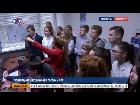 Люберецкие школьники в гостях у ЛРТ
