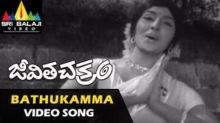 Jeevitha Chakram Songs | Bathukamma Video Song | NTR, Vanisri | Sri Balaji Video