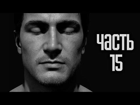 Прохождение Uncharted 4 на Русском
