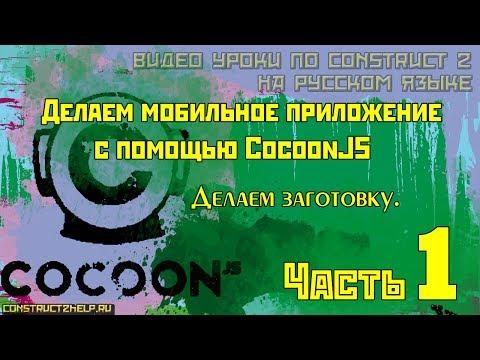 Construct 2 русификатор - фото 9