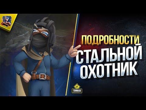 Стальной Охотник / Подробности Нового Режима WoT