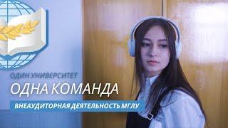 Один университет - одна команда! | МГЛУ Минск