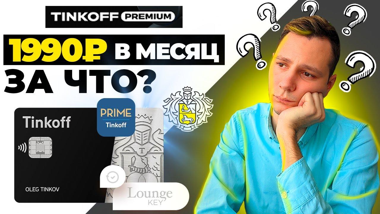 video Tinkoff Premium – Подписка на 1 месяц