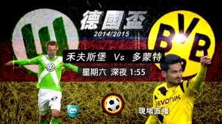 TVB體育台 - 德國盃 : 禾夫斯堡 對 多蒙特