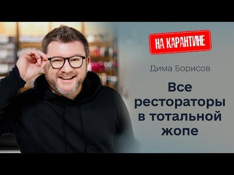 Дима Борисов. У нас осталось 17 человек из 4500. Как выжить ресторатору   💡+ 🍷