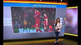 كيف خسر ليفربول مواجهة اتليتكو مدريد