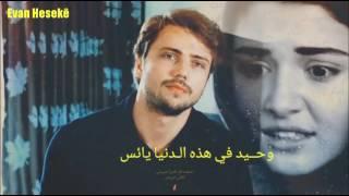 اغنية كردية حزينة جدا مترجمة للعربية Kurdish Music 2017