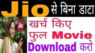 JIO से बिना डाटा खर्च किये Download करे । Download From Jio Without Internet | | Jio Latest Trick
