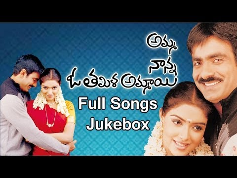 Amma Nanna O Tamila Ammai Full Songs  Jukebox  Ravi Teja,Aasin
