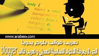 الدرس 39: تعريب قالب بلوجر يدويا - جزء2 تعلم الاكواد الاساسية لتعديل قالب blogger