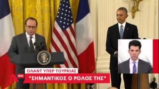 Ολάντ - Ομπάμα: Καθοριστικός ο ρόλος της Τουρκίας κατά του ISIS