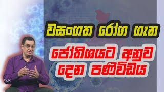 වසංගත රෝග ගැන ජෝතිශයට අනුව දෙන පණිවිඩය | Piyum Vila | 10 - 11 - 2020 | Siyatha TV Thumbnail