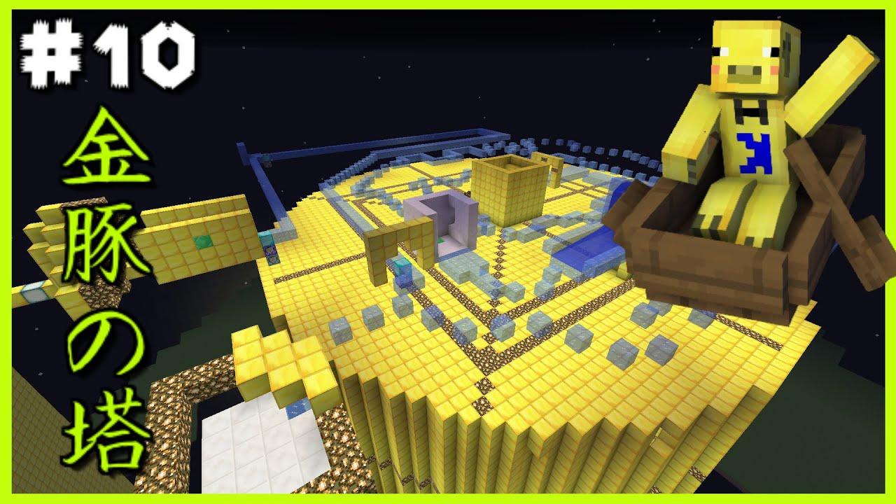 【マイクラ】屋上到達!!氷の上をボートで進むアスレチック【金豚の塔】