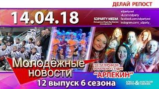 видео Молодежные новости