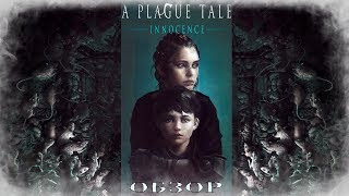 a Plague Tale: Innocence - Чумные Хвостики Обзор